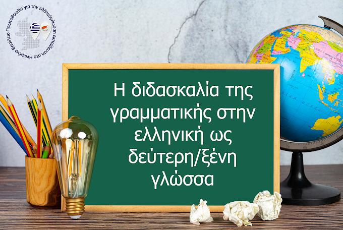 Η διδασκαλία της γραμματικής στην ελληνική ως δεύτερη/ξένη γλώσσα