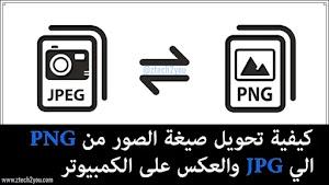 كيفية تحويل صيغة الصور من PNG الي JPG والعكس على الكمبيوتر بكل سهولة - عالم المعلومات