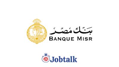التدريب الصيفي في بنك مصر لعام 2021