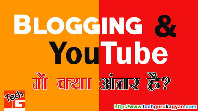 Blogging-aur-Youtube