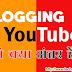 Blogging aur Youtube me se Kisko Chune, Kisme hai Jyada Fayda?