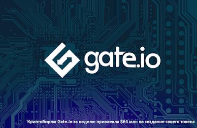 Криптобиржа Gate.io за неделю привлекла $64 млн на создание своего токена