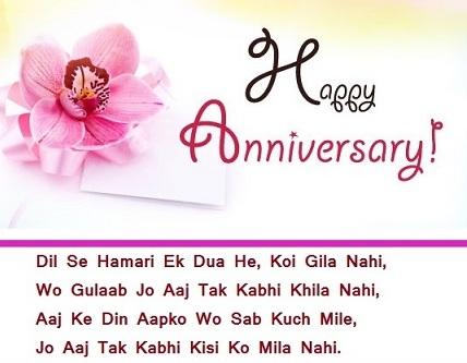 Hy Wedding Anniversary Shayari Hindi Sms Dil Ki Auto