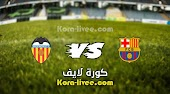 نتيجة مباراة برشلونة وفالنسيا كورة لايف 2-5-2021 في الدوري الإسباني