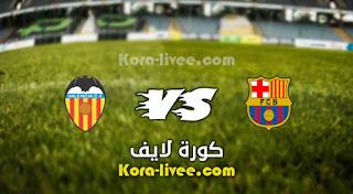 مشاهدة مباراة برشلونة وفالنسيا بث مباشر كورة لايف 2-5-2021 في الدوري الإسباني