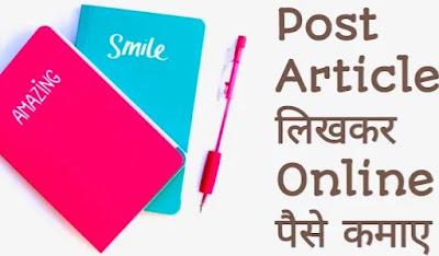 Post Article Likhakar Online 5000 से ₹10000 महीना कमाएं, आर्टिकल पोस्ट लिखकर ऑनलाइन 5 से ₹10000 महीने कमाएं