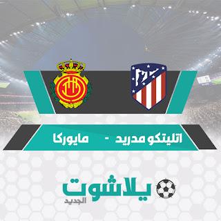 مباراة أتلتيكو مدريد وريال مايوركا