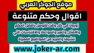اقوال وحكم متنوعة 2021 - الجوكر العربي