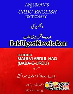 Anjuman Urdu to English Dictionary Book By Dr. Maulvi Abdul Haq