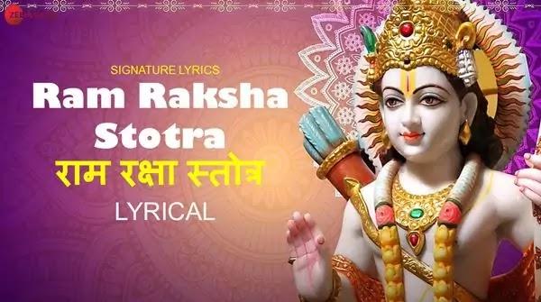 Shri Ram Raksha Stotra Lyrics - श्री राम रक्षा स्तोत्र