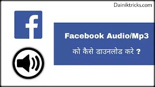 Facebook Se Audio/Mp3 Ko Kaise Download Kare