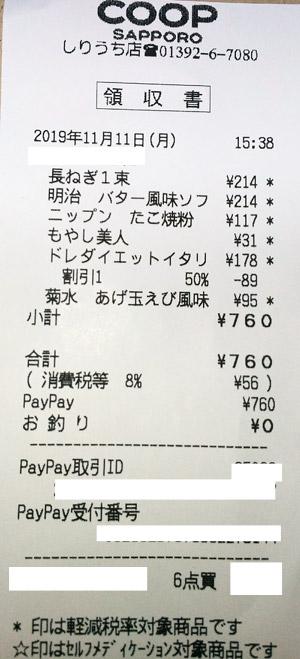 コープさっぽろ しりうち店 2019/11/11 のレシート