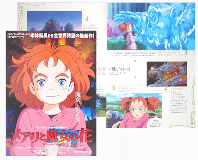 Mary and the Witch's Flower Promotional Guide