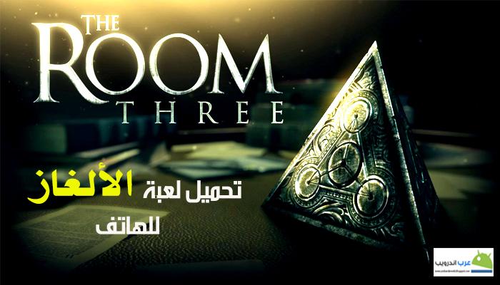 لعبة الألغاز the room three مدفوعة للأندرويد
