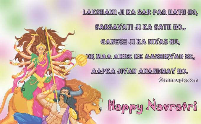Chaitra Navratri Shayari Images