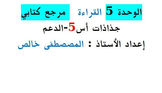 جذاذت المستوى الأول اللغة العربية للأسبوع الخامس تقويم و دعم من الوحدة 5 مرجع كتابي في اللغة العربية