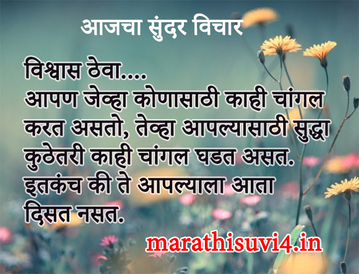 Thought For Day Marathi Beautiful Thoughts Today Agcrewall