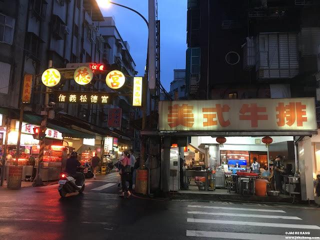 松山路牛排店