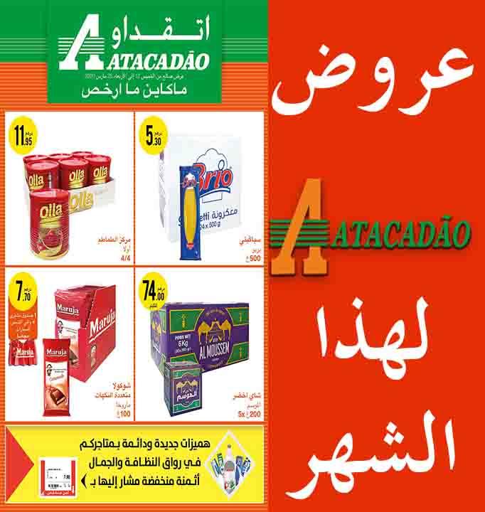 Catalogue Atacadao maroc