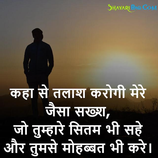 Sad Emotional Status in Hindi Collection