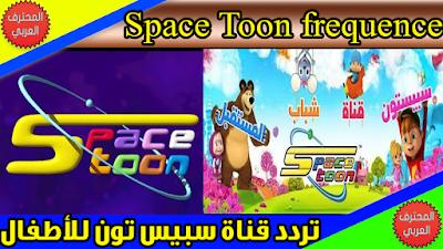 تردد قناة سبيس تون space toon الجديد على النايل سات 2019