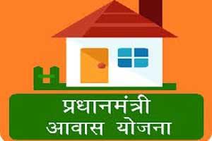 प्रधानमंत्री आवास योजना (शहरी) नई वेबसाइट व लाभार्थी सूची