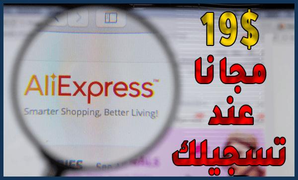 تسجل الأن في موقع AliExpress واربح كوبونات بقيمة 19 دولار