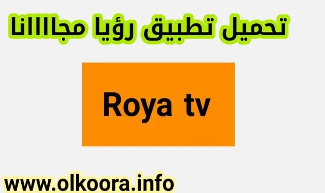 تحميل تطبيق رؤيا مجانا للأندرويد و للأيفون آخر اصدار _ تطبيق Roya tv مسابقات رمضان 2020