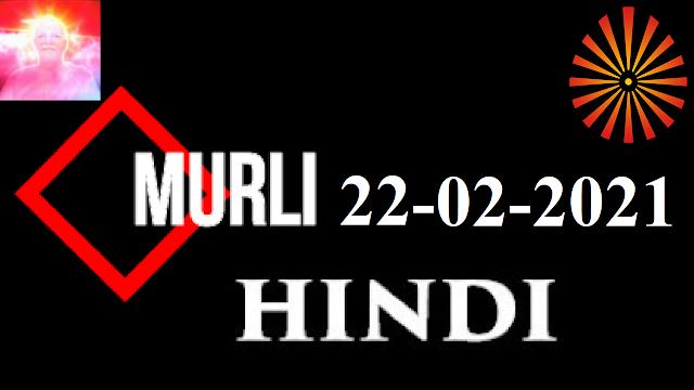 Brahma Kumaris Murli 22 February 2021 (HINDI)