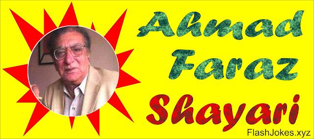 Shayaris By Ahmad Faraz