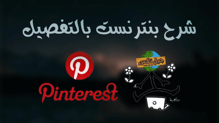 بنترست , Pinterest , ما هو موقع بنترست , كيية استخدام بنترست , شرح موقع بنترست