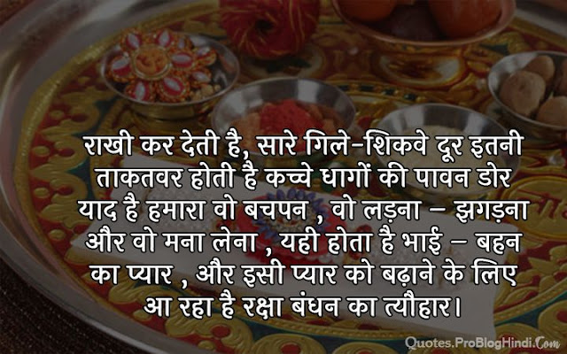 raksha bandhan quotes in hindi language