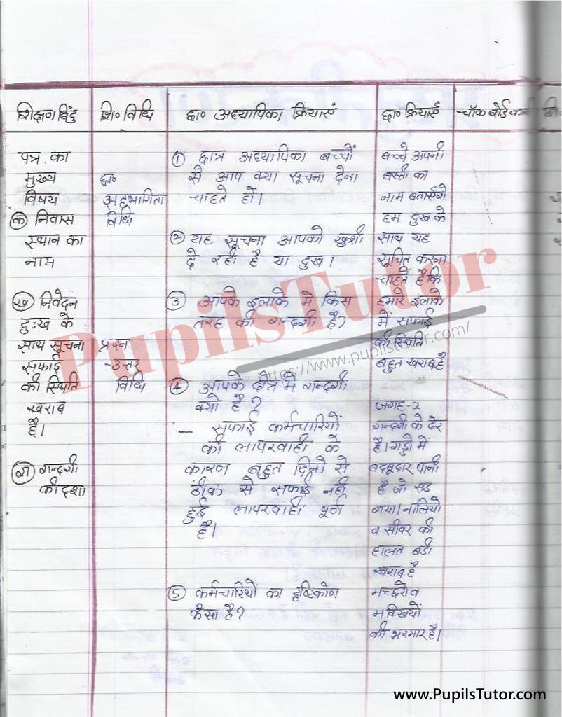 swasthya adhikari ko patra likhne par Lesson Plan in Hindi for BEd and DELED