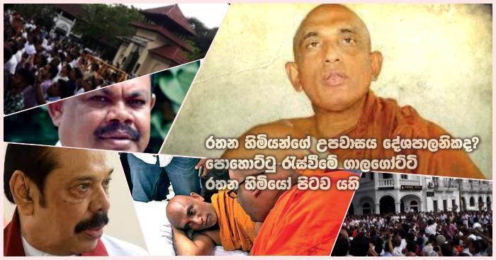 https://www.gossiplankanews.com/2019/07/rathana-thera-mahinda-ananda-aluthgamage.html