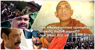 Rathna thero's fast ... political?   Uproar at 'Pohottuwa' meeting -- Rathana thero leaves!