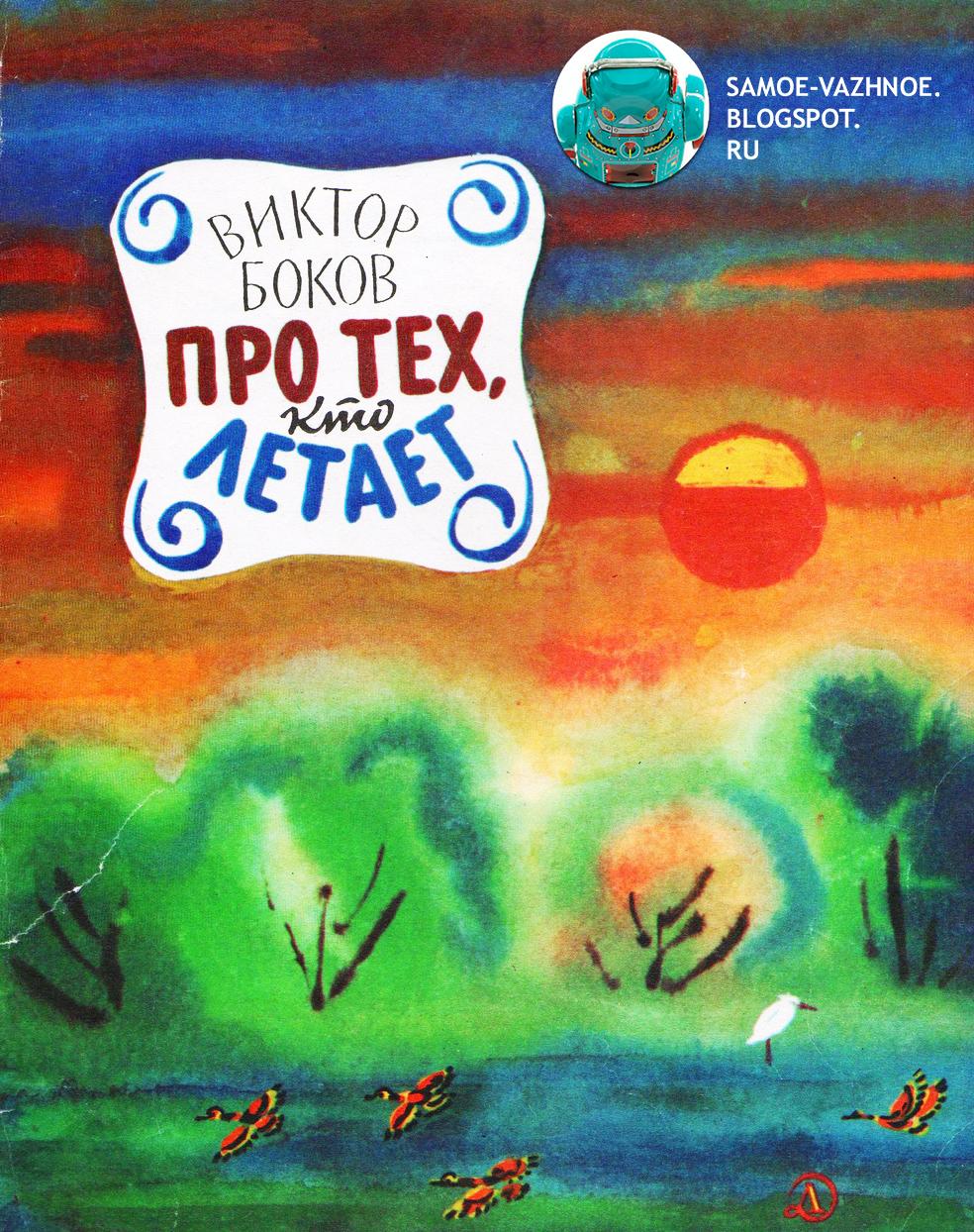 Про тех, кто летает книга В. Боков 1986 год советская книга старая из детства. Обложка рассвет, закат, акварель. На одной ноге стою, а другую грею Цапля