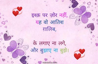 Romantic ishq Shayari