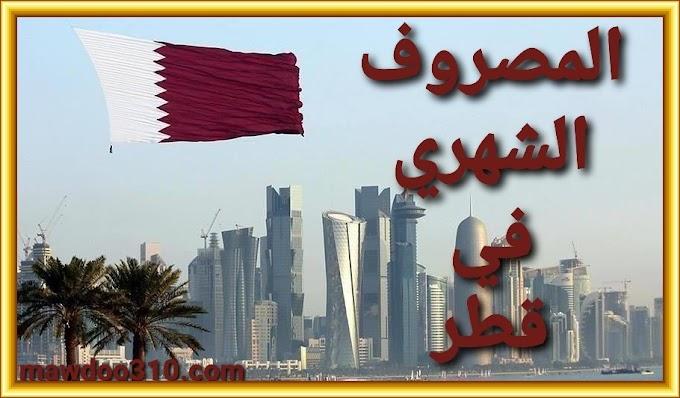 المصروف الشهري في قطر : تكاليف العيش والعمل والحياة والإقامة في Qatar
