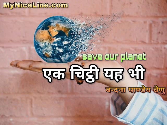 एक चिट्ठी यह भी | Save Our Planet In Hindi