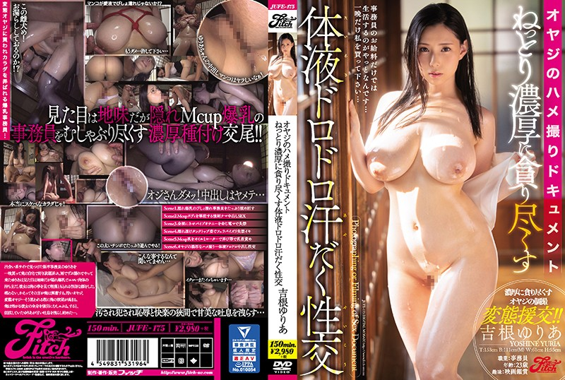 JUFE-175 Old Man's Gonzo Document: Body Fluids Mourning Thoroughly Rich Sweaty Sexual Intercourse Yuria Yoshine