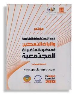 الدورة الخامسة لمؤتمر التمكين الثقافى لذوى الاحتياجات الخاصة