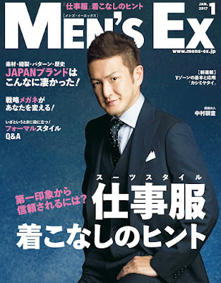 MEN'S EX (メンズ・イーエックス) 2017年01月号 raw zip dl