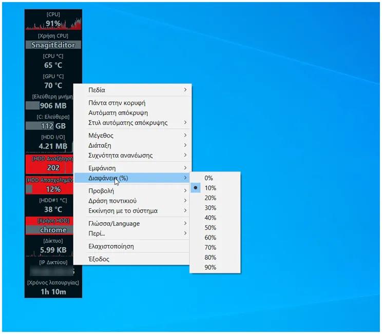 Moo0 System Monitor :  Παρακολουθείστε την κατανάλωση των  πόρων του υπολογιστή σας.