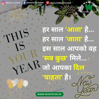 Happy New Year wishes नए साल की शुभ कामनाएं