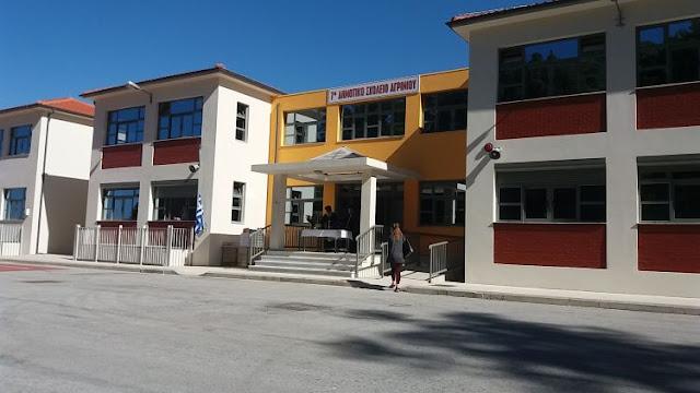 Αγρίνιο:Χωρίς μαθήματα τα Σχολεία την Τετάρτη 21-12 | Νέα από το ...
