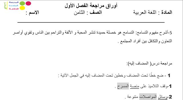 أوراق عمل سعادة من نوع آخر-المضاف إليه-احترام النظام لغة عربية صف ثامن فصل أول