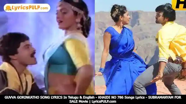 GUVVA GORINKATHO SONG LYRICS In Telugu & English - KHAIDI NO 786 Songs Lyrics - SUBRAMANYAM FOR SALE Movie   LyricsPULP.com