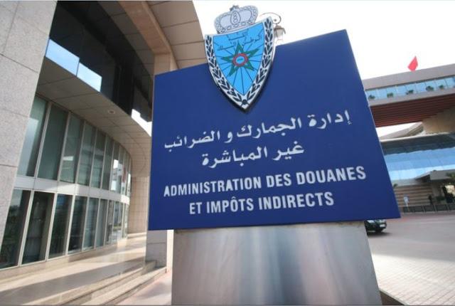 concours-administration-des-douanes- maroc-alwadifa.com