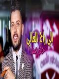 Hatim Ammor 2019 Ila Ra7 El Ghali