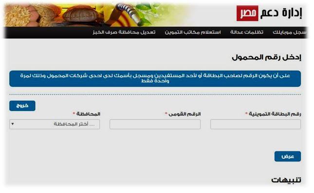 طريقة تسجيل رقم المحمول على موقع دعم مصر لتحديث بطاقات التموين